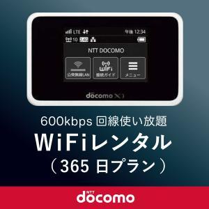 日本国内用 モバイルWiFi(ポケットwifi)レンタル 1年間 / ドコモ回線データ使い放題 [返却送料無料]|1daywifi-com
