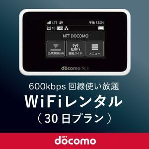 [キャンペーン価格] 日本国内用 モバイルWiFi(ポケットwifi)レンタル 30日(1ヶ月)用 / ドコモ回線データ使い放題 [返却送料無料]|1daywifi-com