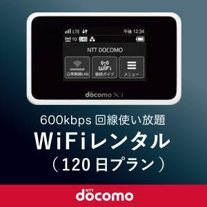日本国内用 モバイルWiFi(ポケットwifi)レンタル 4ヶ月 / ドコモ回線データ使い放題 [返却送料無料]|1daywifi-com
