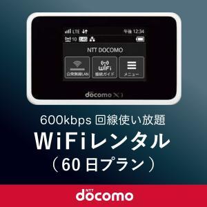 日本国内用 モバイルWiFi(ポケットwifi)レンタル 60日 / ドコモ600kbpsデータ回線使い放題 [返却送料込] 1daywifi-com