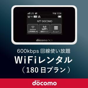 日本国内用 モバイルWiFi(ポケットwifi)レンタル 6ヶ月 / ドコモ回線データ使い放題 [返却送料無料]|1daywifi-com