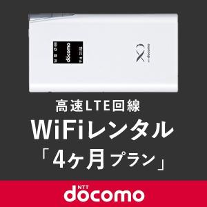 日本国内用 モバイルWiFi(ポケットwifi)レンタル 4ヶ月用 大容量10GB/月 / ドコモ 高速LTE回線 [返却送料無料]|1daywifi-com