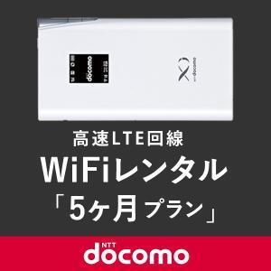 [キャンペーン価格]日本国内用 モバイルWiFi(ポケットwifi)レンタル 5ヶ月用 大容量5GB/月 / ドコモ 高速LTE回線 [返却送料無料]|1daywifi-com