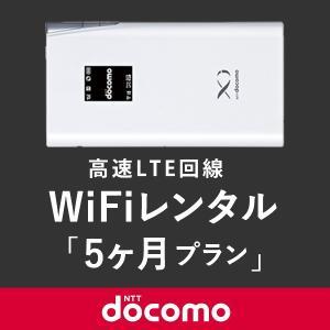 日本国内用 モバイルWiFi(ポケットwifi)レンタル 5ヶ月用 大容量10GB/月 / ドコモ 高速LTE回線 [返却送料無料]|1daywifi-com