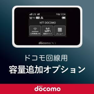 日本国内用 モバイルWiFi(ポケットwifi)レンタル ドコモLTE回線用  容量追加オプション500MB|1daywifi-com