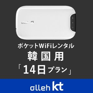韓国用 モバイルWiFi(ポケットwifi)レンタル 14日用 / 高速LTE回線データ4GB使用可能 [返却送料無料]|1daywifi-com