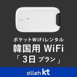 韓国用 モバイルWiFi(ポケットwifi)レンタル 3日用 / 高速LTE回線データ使い放題 [返却送料無料]|1daywifi-com