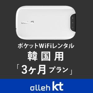 韓国用 モバイルWiFi(ポケットwifi)レンタル 3ヶ月 / 高速LTE回線 6GB/月 使用可能 [返却送料無料]|1daywifi-com