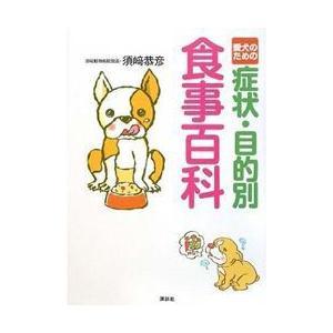送料無料!  須崎恭彦先生の手作り食本と、手作り食のお試しセットがひとつに! 手作り食が初めてという...