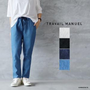 TRAVAIL MANUEL トラバイユマニュアル ストレッチデニム ペグパンツ レディース 2021SS 送料無料 ブラック オフホワイト インディゴ 日本製|1em-rue