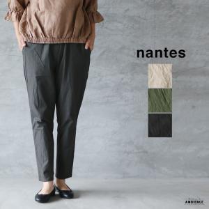 nantes ナント コットンリラックステーパードパンツ レディース 21SS 日本製 ゆうパック発送 カーキ ベージュ チャコール|1em-rue