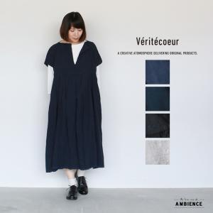 Veritecoeur ヴェリテクール ST-012 スキッパータック ワンピース 送料無料 日本製 リネン 麻 シンプル ゆったり|1em-rue