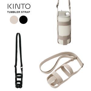 KINTO キントー タンブラーストラップ 70mm/75mm ゆうパック発送 ブラック ベージュ 水筒ホルダー|1em-rue