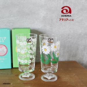 ADERIA アデリア レトロ脚付きグラス ゆうパック発送 レトロ グラス 日本製 ギフト お洒落|1em-rue