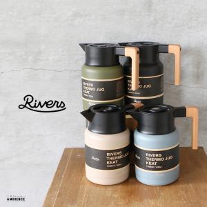 RIVERS リバーズ サーモジャグキート 1200 ゆうパック発送 魔法瓶 ベージュ ブラック|1em-rue