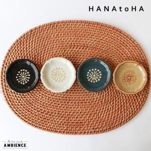 瀬戸焼きの土ものの豆皿。 花びらのような縁を型どった上品な小皿です。お醤油やお漬物など和食の食卓やジ...
