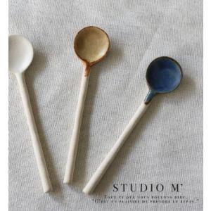 studio m' スタジオエム スタジオM 陶器の豆スプーン キャメル インディゴ ブラン メール不可 ティースプーン日本製