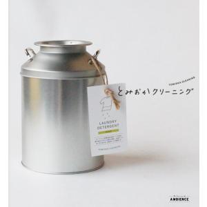 とみおかクリーニング 洗濯洗剤800g プラス ミルク缶入り|1em-rue