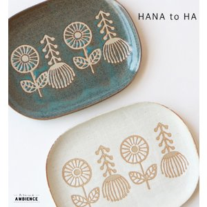 北欧風の2種類の花の絵が描かれた大皿です。滑らかな縁が温かな印象です。1皿1皿焼き具合が違う為様々な...