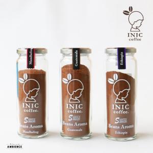 INIC イニック Beans aroma ビーンズアロマ 55g メール便不可 エチオピア グァテマラ マンデリン ギフト|1em-rue