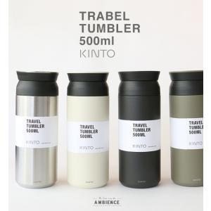 KINTO キントー  トラベルタンブラー 500ml 水筒 オシャレ 魔法瓶 おしゃれ 水筒 携帯マグ|1em-rue