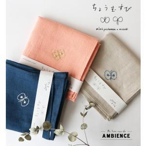 ミナペルホネン リネン刺繍 chou cho ふろしき メール便対応