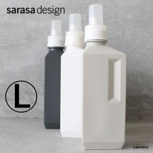 sarasa design サラサデザイン b2c ランドリーボトル Lサイズ 1000ml チャコールグレー ホワイト ウォームグレー|1em-rue