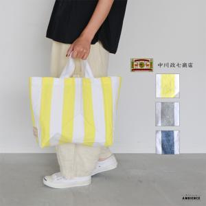 中川政七商店 綿麻しましまエコバッグ メール便対応 日本製 黄 薄墨 紺