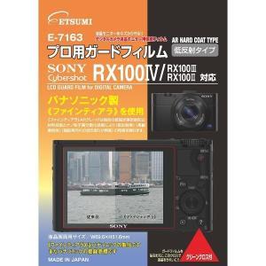 エツミ ETSUMI SONY Cyber Shot RX100V RX100IV RX100III...