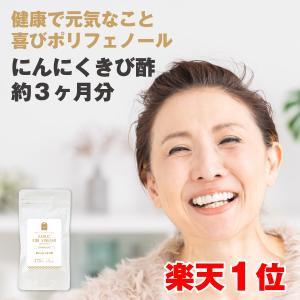 サプリメント サプリ 健康食品  健康 ギフト プレゼント バランス栄養食 にんにく 黒酢 通販
