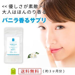 バニラ フレグランス サプリメント 約3ヶ月分・180粒 飲む香水 オーデコロン サプリ バニラ香るサプリ セール|1fukuya