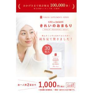 placenta 生プラセンタ サプリメント お試し (60粒入・約30日分) プラセンタ サプリ セール|1fukuya|02