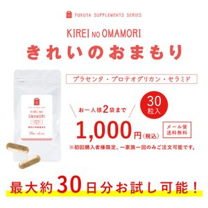 お試し きれいのおまもり 約1ヶ月分 プラセンタ サプリ プロテオグリカン セラミド サプリメント|1fukuya|07