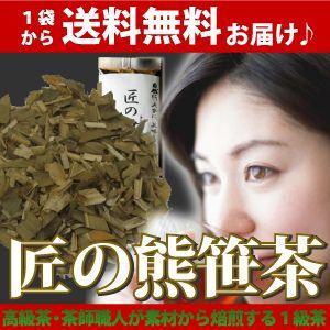 熊笹茶 100g 1級茶葉使用 クマザサ茶 の健康茶 健康茶 通販 セール