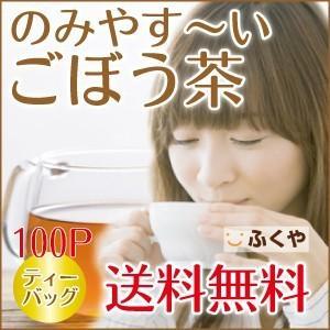 ごぼう茶 100Pティーバッグ 2袋 飲みやすい 牛蒡茶 大容量 ゴボウ茶 健康茶  健康茶 通販 セール|1fukuya