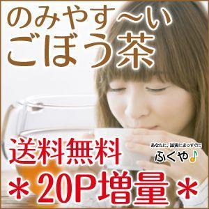 国産 *20包増量* ごぼう茶 ごぼうちゃ 120Pティーバッグ 飲みやすい 牛蒡茶 大容量 ゴボウ茶 健康茶52%OFF diet 半額 以下 HLS_DU|1fukuya