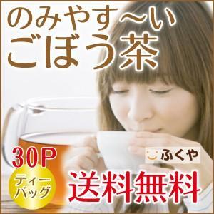 ごぼう茶 30P×5袋 ティーバッグ 飲みやすい 牛蒡茶 大容量 ゴボウ茶 健康茶 健康茶 通販|1fukuya