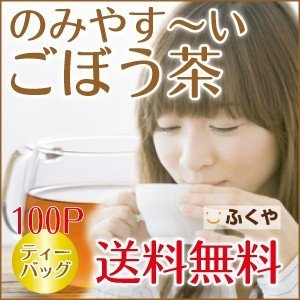 国産  ごぼう茶 100P ティーバッグ 飲みやすい 牛蒡茶 大容量 国産 ゴボウ茶 ティーバック diet 健康茶 セール|1fukuya