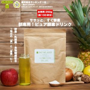 酵素ダイエット ドリンク ピュア酵素 お徳用 300g 約1...