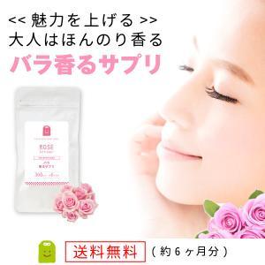 ローズサプリ 約6ヶ月分・360粒 大容量 飲む香水 吐息は...