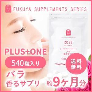 バラ香るサプリ・ローズサプリ(英語名:rose supplement) 気になるエチケット。汗ばむ季...