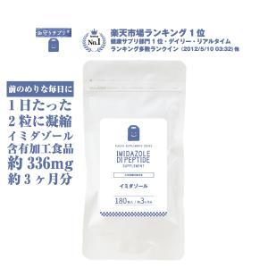 イミダゾールジペプチド サプリ 360粒 約3ヶ月分 イミダゾールペプチド 粒 TVで話題の お徳用 セール|1fukuya