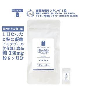 イミダゾールジペプチド サプリ 360粒×2袋 約半年分 イミダゾールペプチド 粒 お徳用 セール|1fukuya