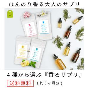 4種から選ぶ 香るサプリ 約6ヶ月分 360粒  ローズ サプリ グレープフルーツ ミント バニラ 口臭対策 セール|1fukuya