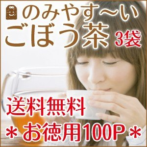 ごぼう茶 ごぼう お茶 ごぼう 茶 ゴボウ茶 ゴボウ お茶 ゴボウ 茶 牛旁茶 1.5g×100×3袋 以下 ティーパックティーバック 健康茶 通販 セール|1fukuya