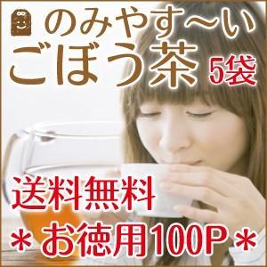 ごぼう茶 100P×5袋 ティーバッグ 飲みやすい 牛蒡茶 ティーパック 大容量 ゴボウ茶 健康茶 健康茶 通販 セール|1fukuya