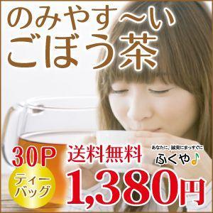 国産 ごぼう茶 30P ティーバッグ 飲みやすい 牛蒡茶 国産 ゴボウ茶 ティーパック 健康茶 ハーブティ diet 健康茶 通販 セール|1fukuya