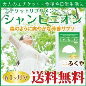 シャンピニオン サプリ 約1ヶ月分・30粒  口臭サプリ シャンピニオンエキス サプリメント セール