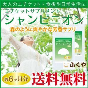 シャンピニオン サプリ 約6ヶ月分・180粒 口臭サプリ シャンピニオンエキス サプリメント セール|1fukuya