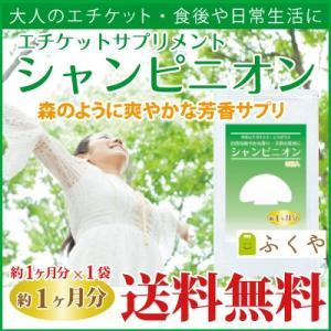 シャンピニオン サプリ 約1ヶ月分・30粒 エチケット サプリ シャンピニオンエキス セール